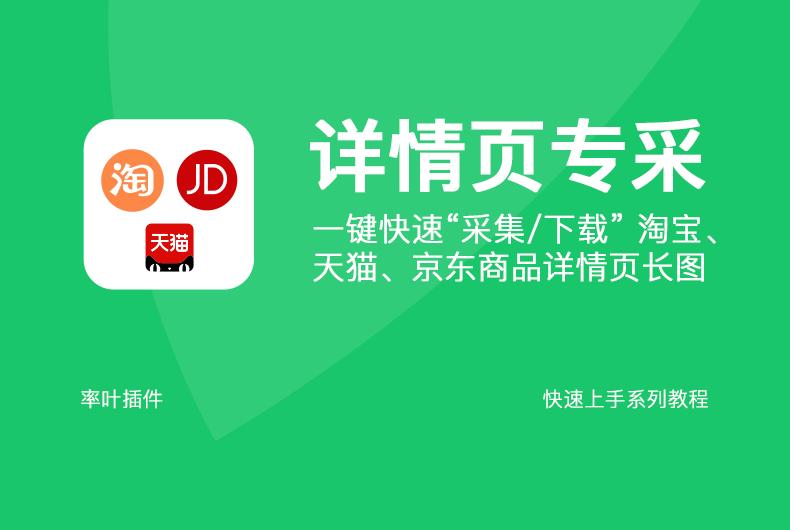 """一键采集 """"淘宝/天猫/京东"""" 详情页"""